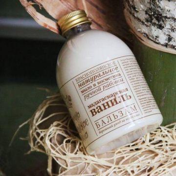 """Натуральный бальзам для волос """"Мадагаскарская ваниль"""",  250 мл"""
